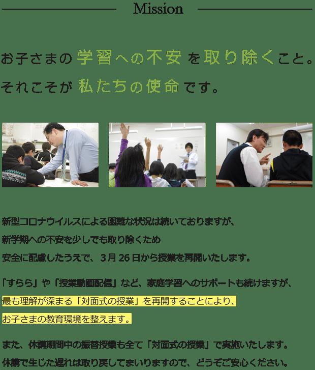 若松塾の使命