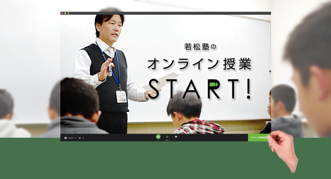 若松塾のオンライン授業