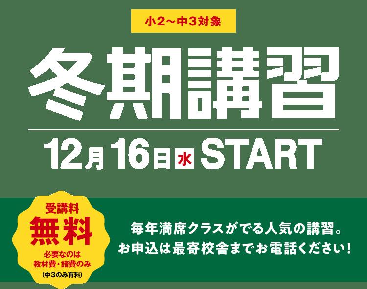 若松塾 10月入塾生募集開始
