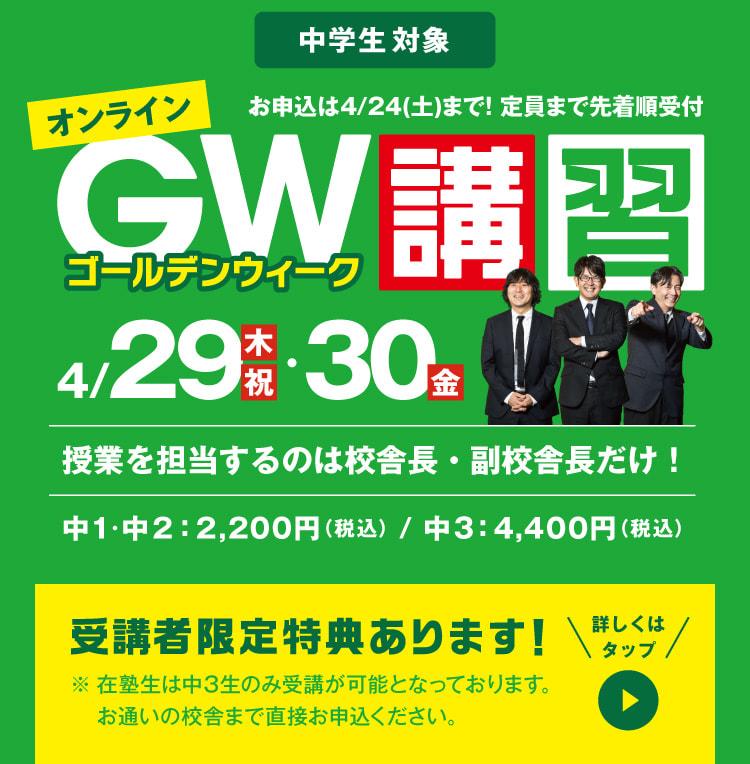 若松塾 ゴールデンウィーク講習