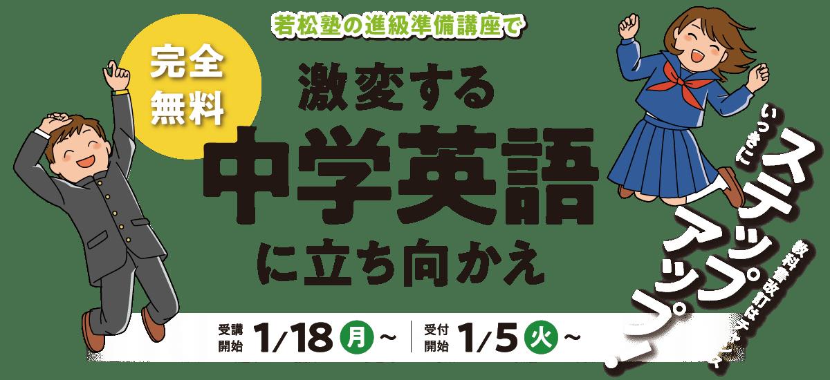 若松塾 2021年進級準備講座
