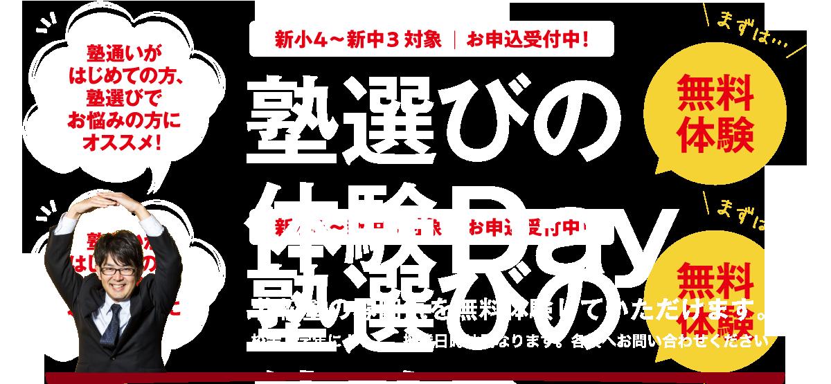 若松塾 2021年塾選びの体験Day