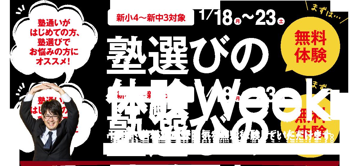 若松塾 2021年塾選びの体験Week