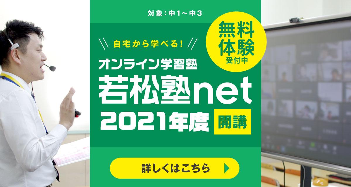 若松塾net 2021開講