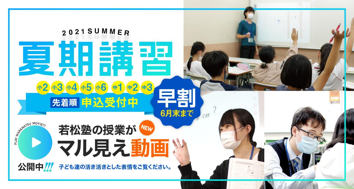 夏期講習受付中